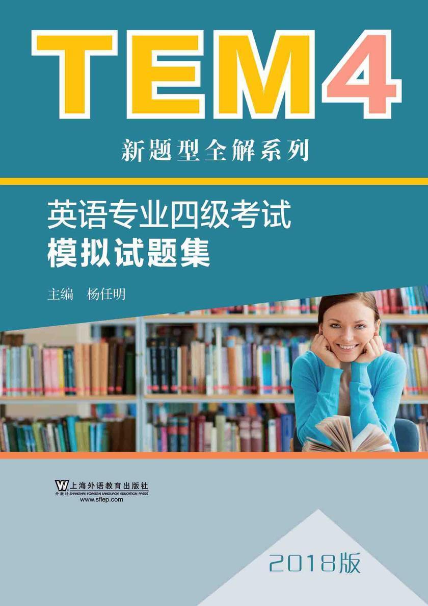 TEM4新题型全解系列:英语专业四级考试模拟试题集(2018版)