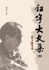 钮宇大文集(四):散文随笔卷
