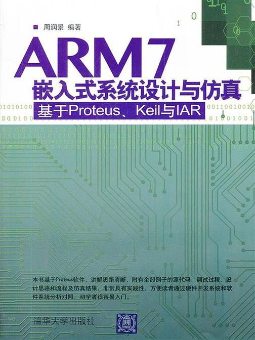 ARM7嵌入式系统设计与仿真:基于Proteus、Keil 与IAR(无赠送光盘)