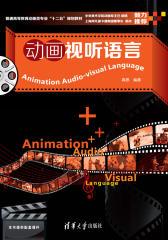 动画视听语言(试读本)(仅适用PC阅读)