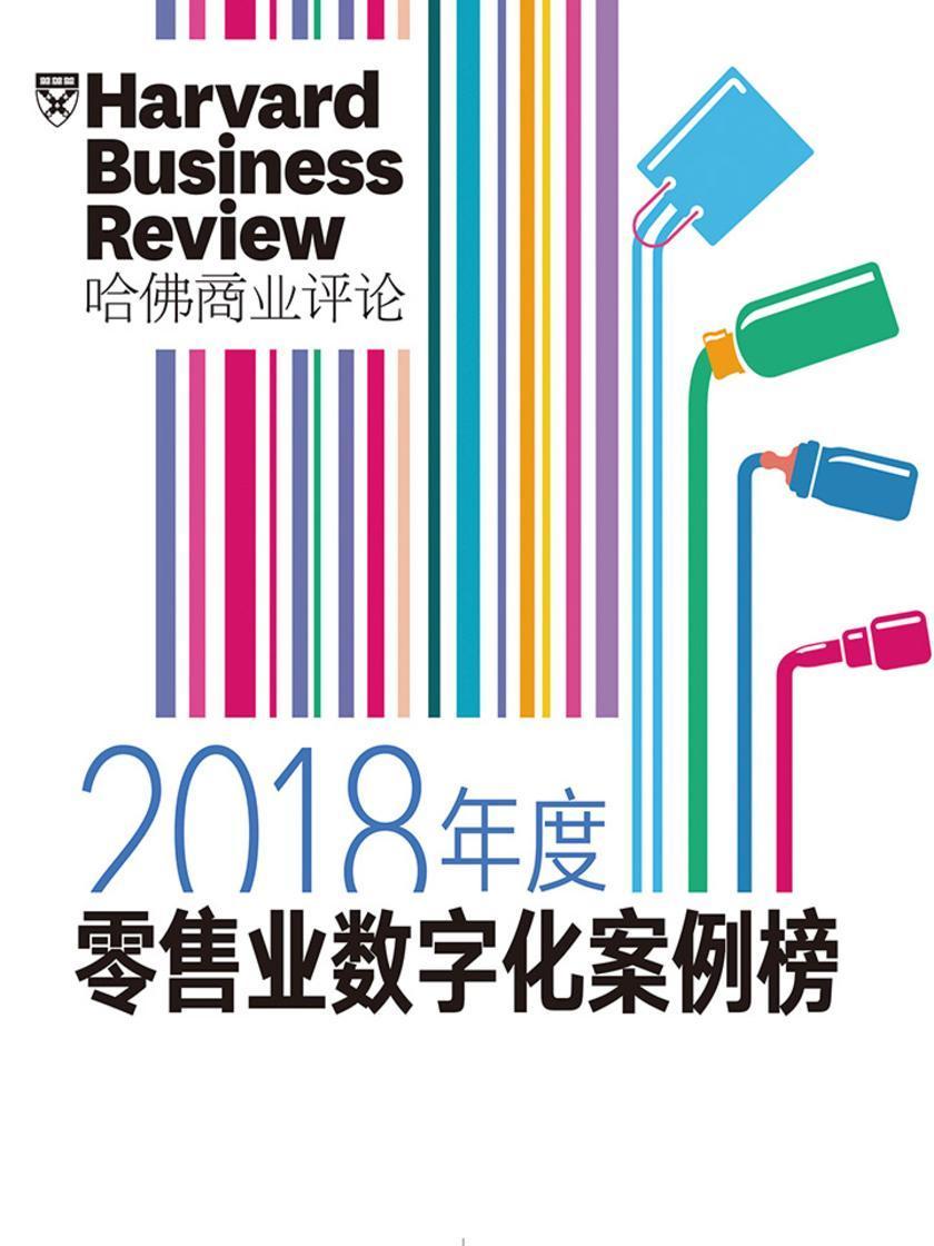 2018年度零售业数字化案例榜