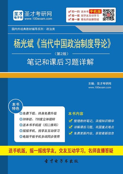 杨光斌《当代中国政治制度导论》(第2版)笔记和课后习题详解