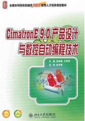 Cimatron E 9.0 产品设计与数控自动编程技术(仅适用PC阅读)