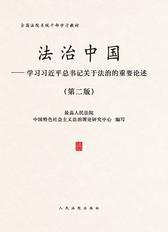 法治中国:学习习近平总书记关于法治的重要论述(第2版)