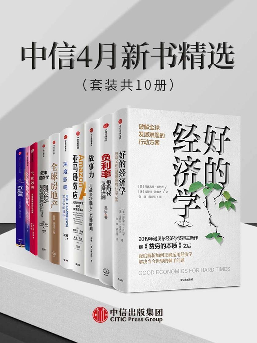 中信4月新书精选(套装共10册)