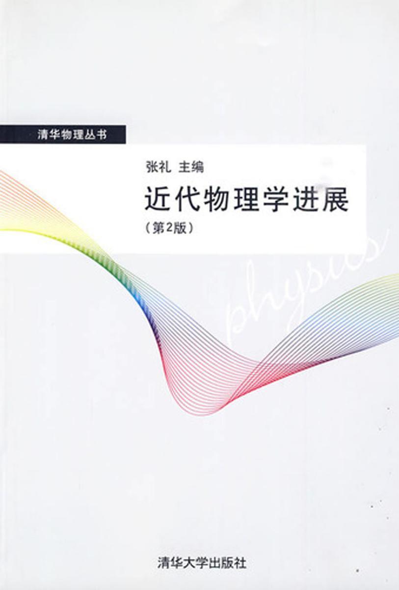 近代物理学进展(第2版)(仅适用PC阅读)