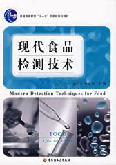 现代食品检测技术(仅适用PC阅读)