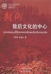 武乡,敌后文化的中心