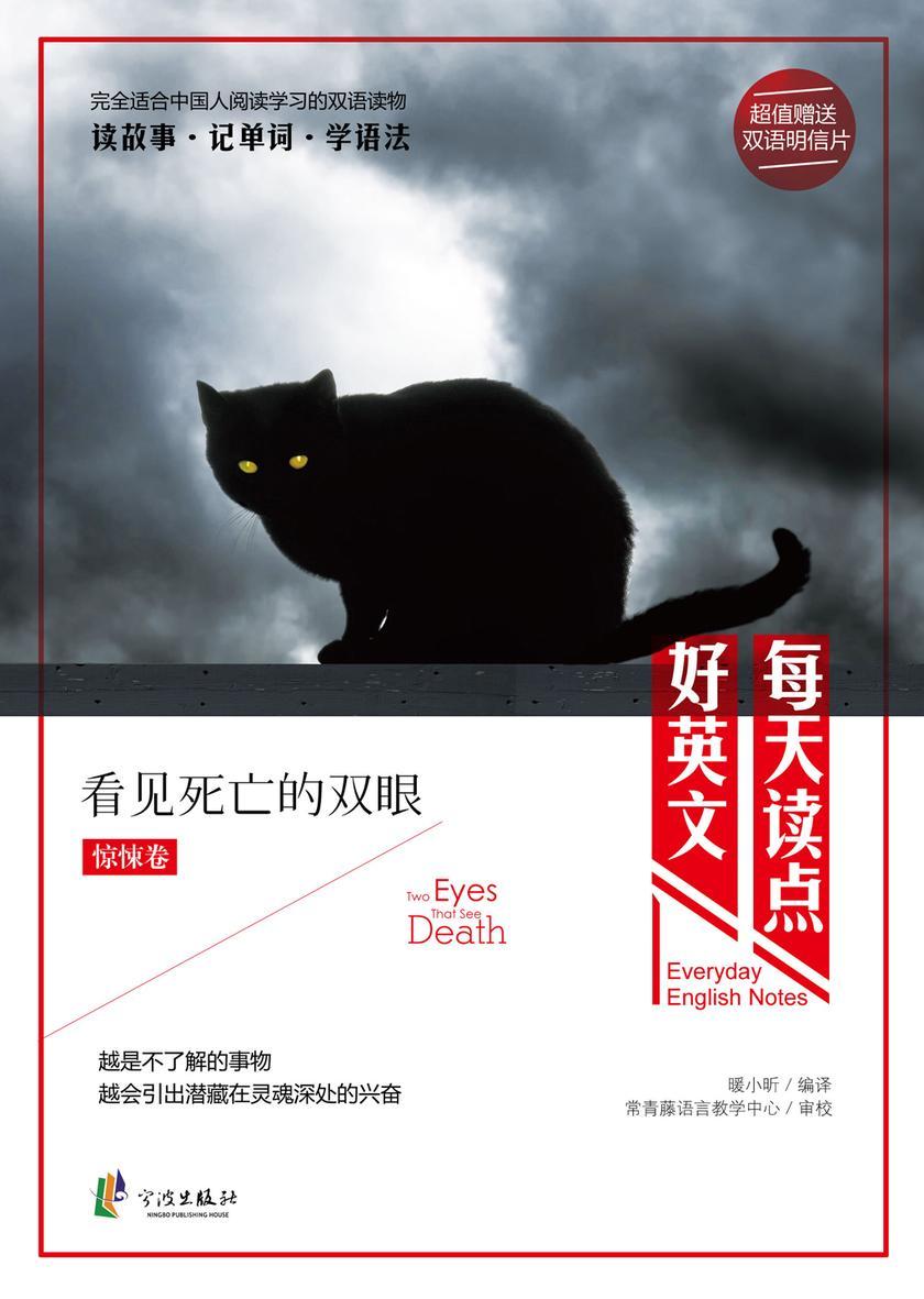 每天读点好英文:看见死亡的双眼