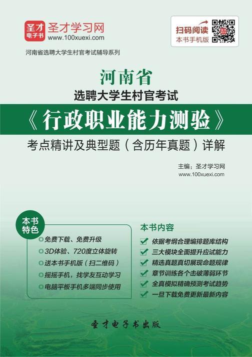 2018年河南省选聘大学生村官考试《行政职业能力测验》考点精讲及典型题(含历年真题)详解