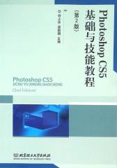 Photoshop CS5基础与技能教程(第2版)