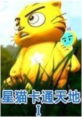 星猫卡通天地(影视)