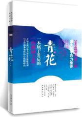 """青花(在感恩中完成蜕变,在守望中承载幸福,一本属于80后的""""山楂树之恋"""")(试读本)"""