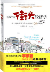 每天学点街头经济学(在上班路上学习令财富增加10倍的秘密)(试读本)