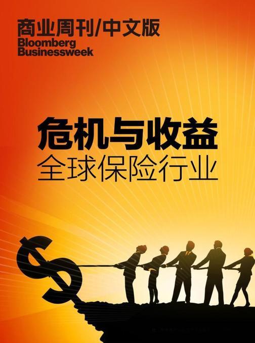 商业周刊中文版:危机与收益:全球保险行业