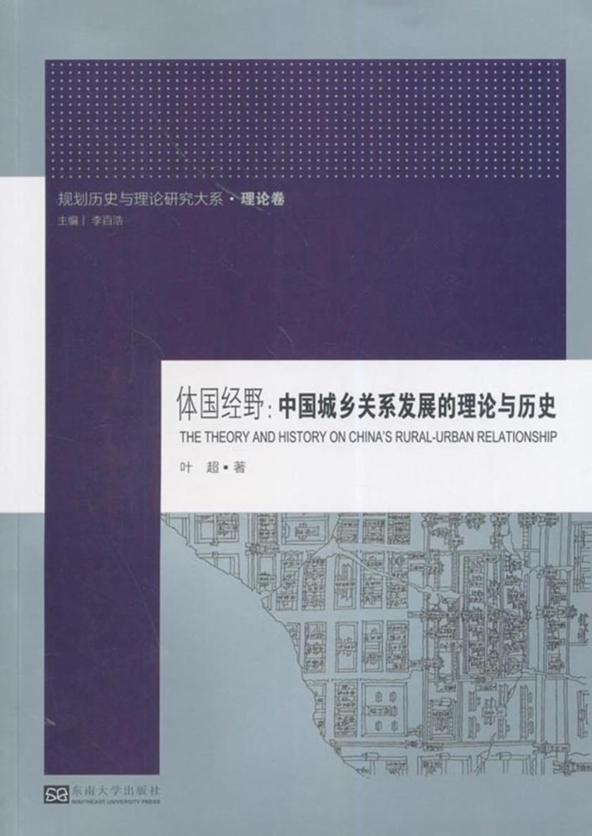 体国经野:中国城乡关系发展的理论与历史
