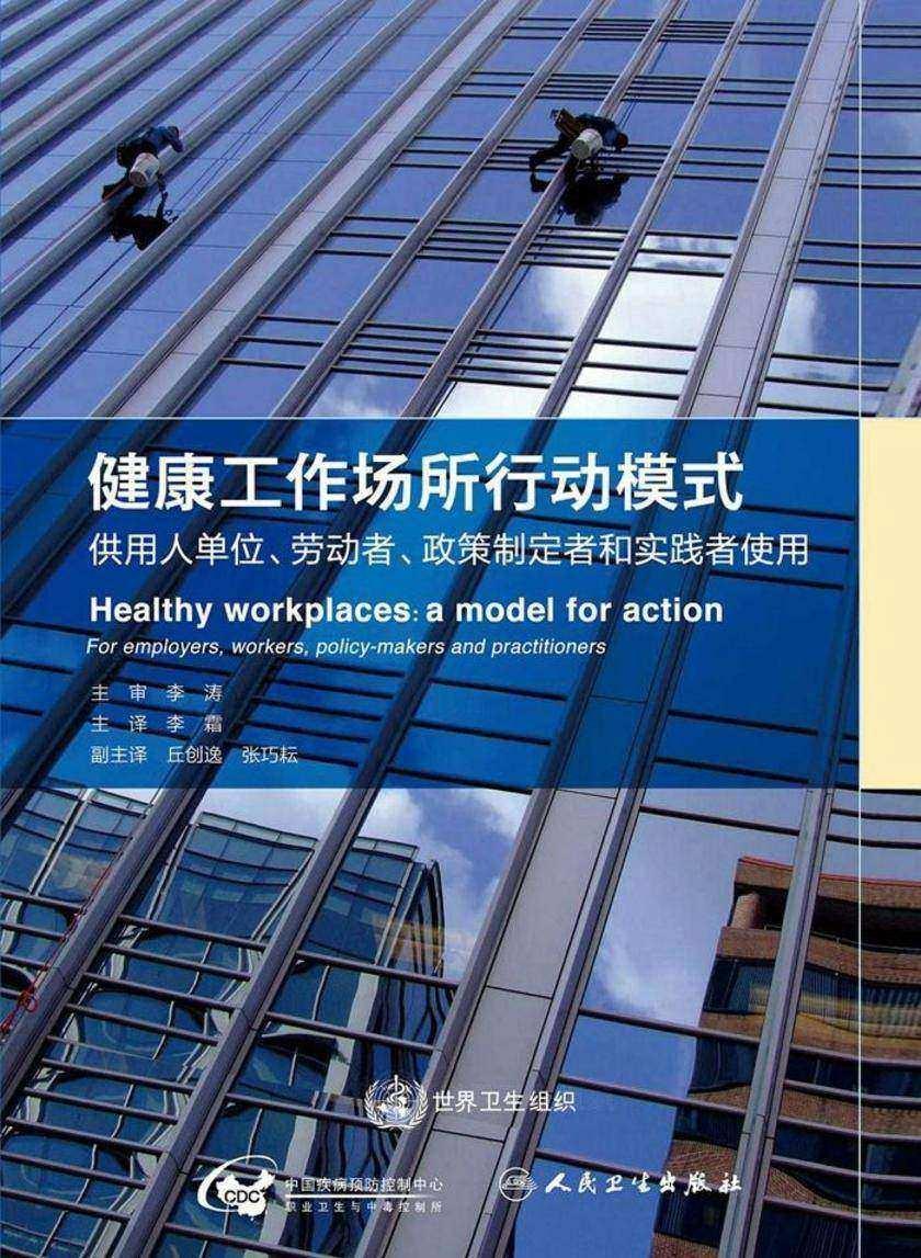 健康工作场所行动模式——供用人单位、劳动者、政策制定者和实践者使用