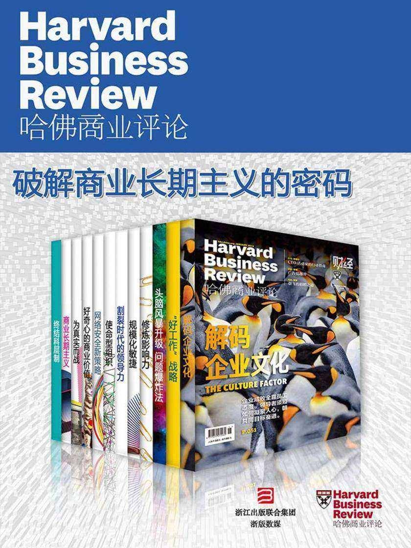 哈佛商业评论·破解商业长期主义的密码【精选系列】(全12册)