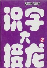 好玩泡泡卡:识字大接龙(2)(仅适用PC阅读)