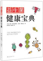 益生菌健康宝典(试读本)