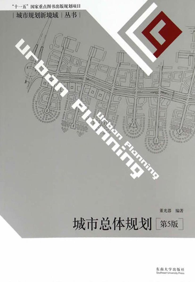 城市总体规划(第5版)
