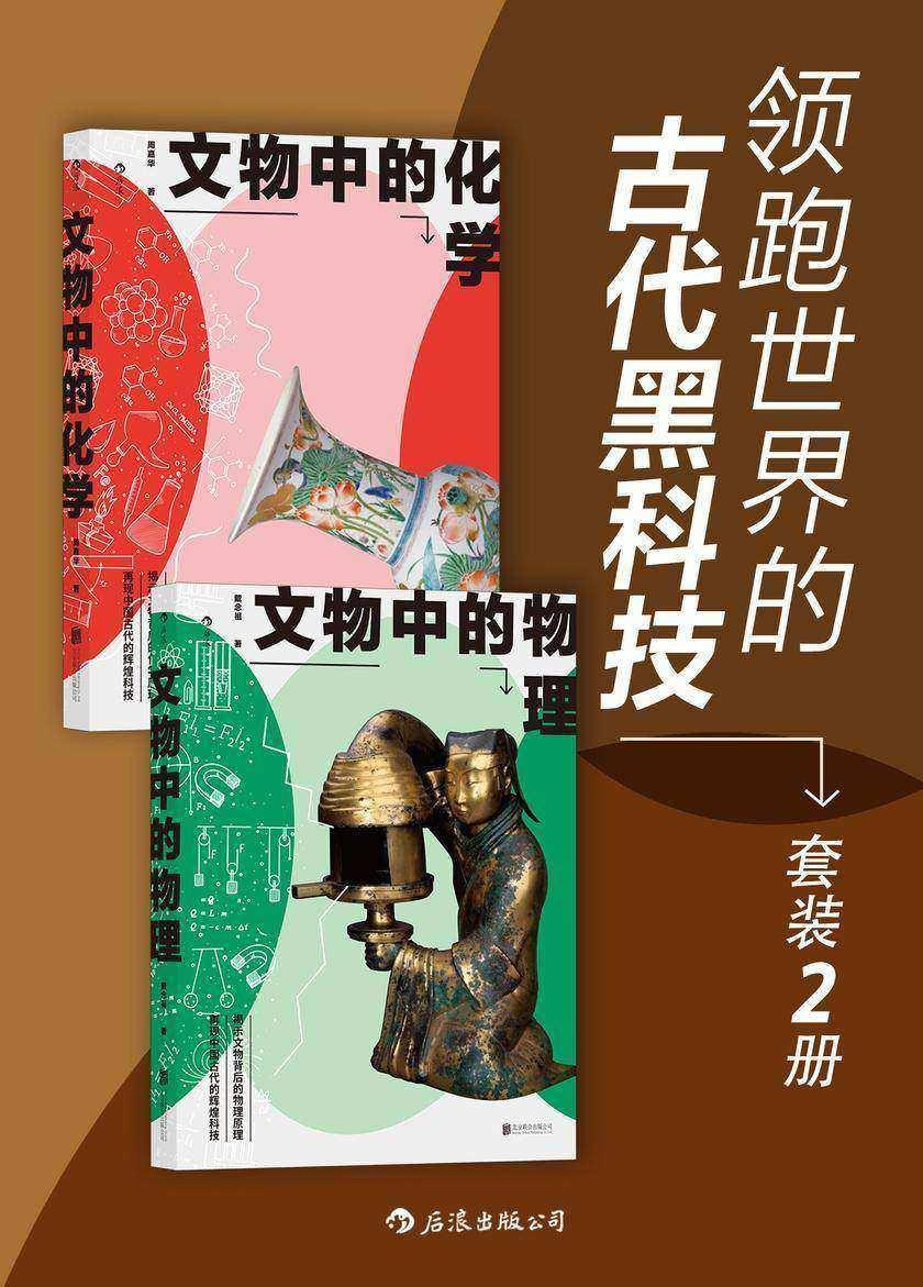 领跑世界的古代黑科技(中科院学者写给大众的文物科普,再现中国古代的辉煌科技!套装共2册。)