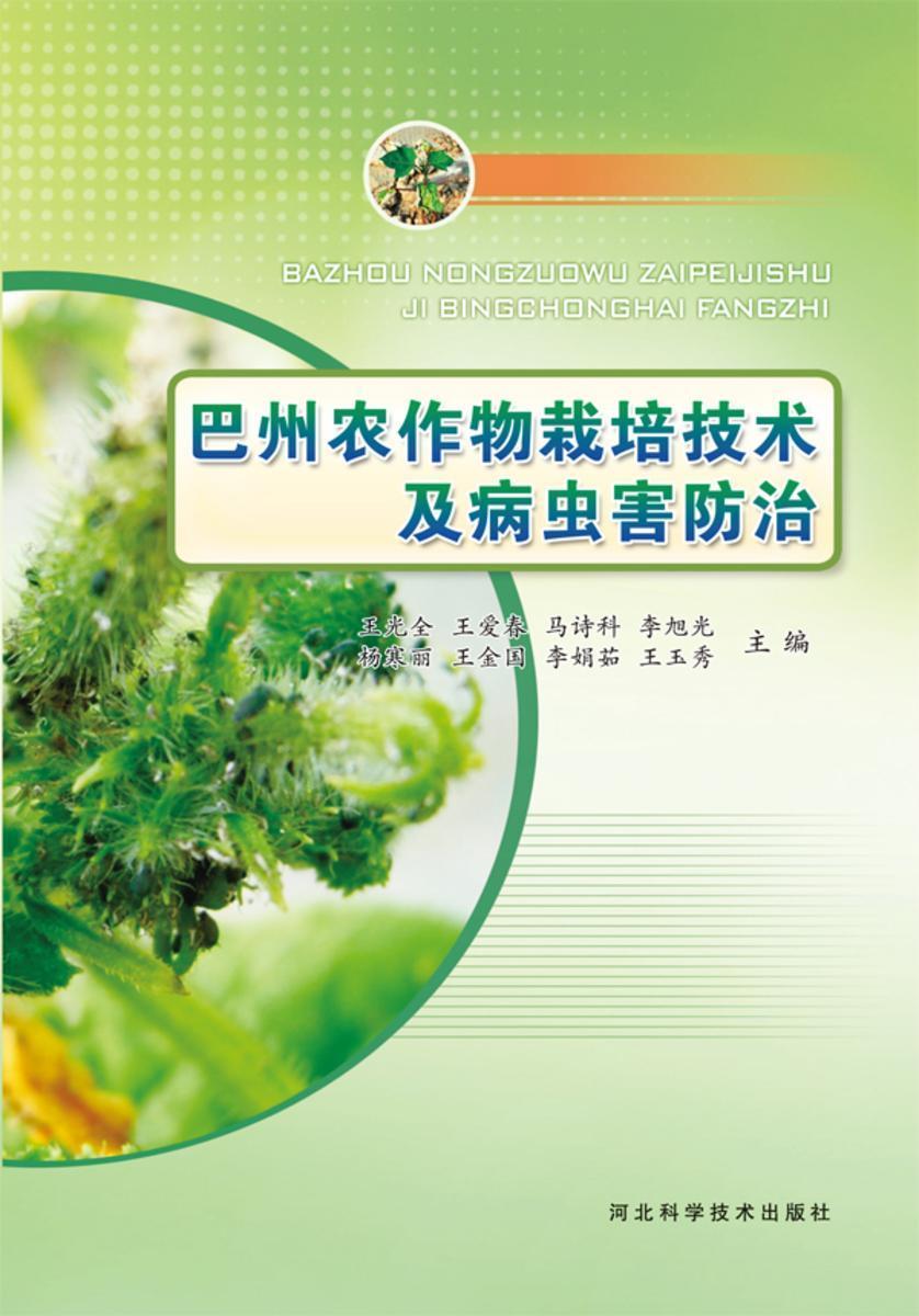 巴州农作物栽培技术及病虫害防治