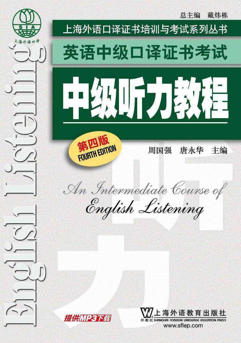 英语中级口译证书考试:中级听力教程(第4版)