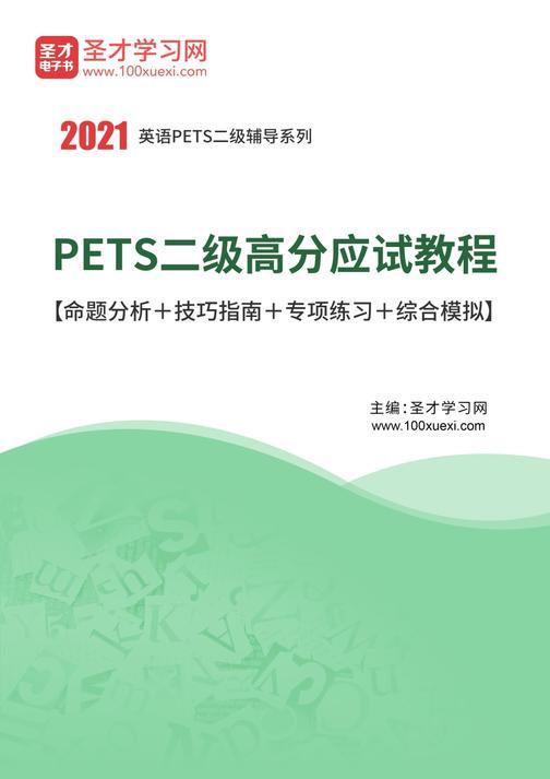 2019年9月PETS二级高分应试教程【命题分析+技巧指南+专项练习+综合模拟】