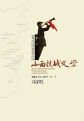 世界反法西斯战争中的山西抗战文学(下卷)