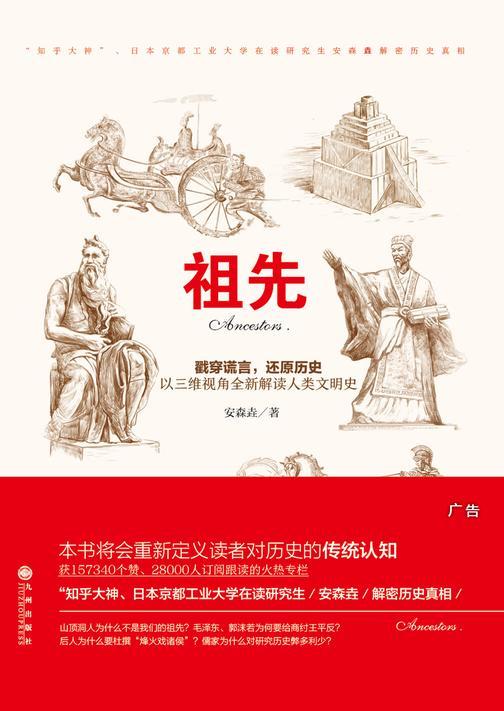 """祖先(""""知乎大神""""安森垚以三维视角全新解读人类文明史)"""