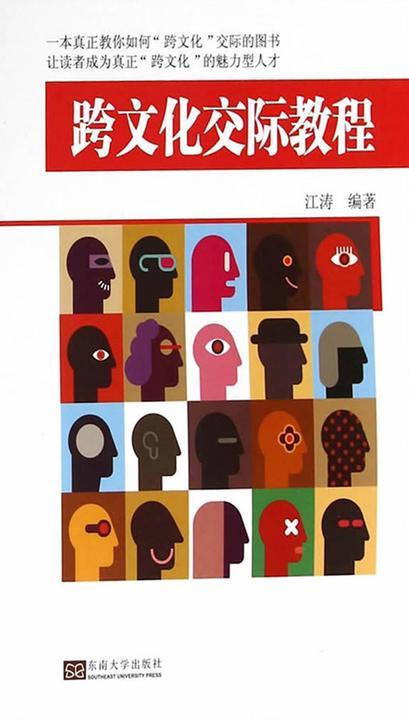 跨文化交际教程