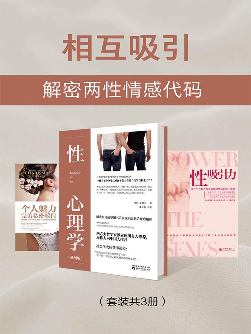 相互吸引:解密两性情感代码(套装共3册)