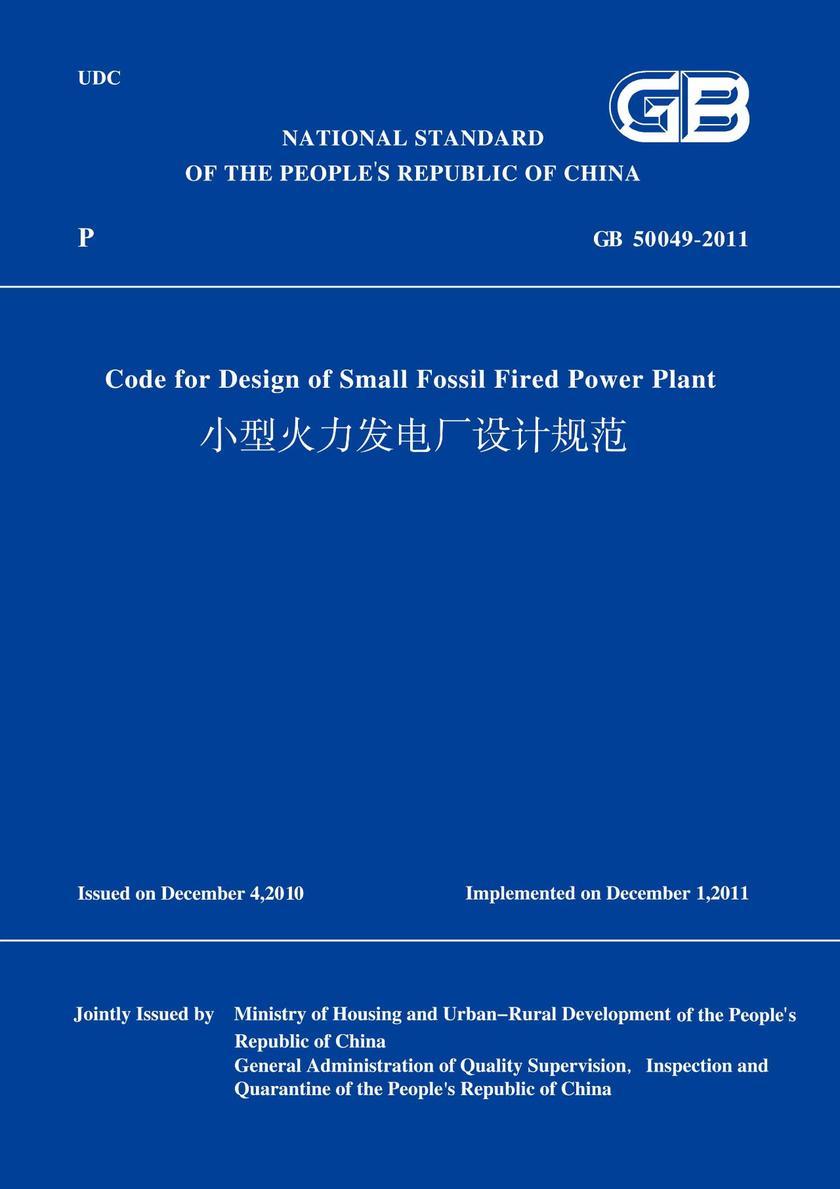 GB50049-2011小型火力发电厂设计规范(英文版)