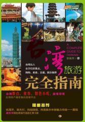 台湾旅游完全指南(仅适用PC阅读)