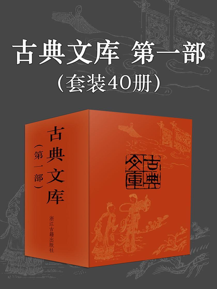 古典文库·第一部(套装40册)