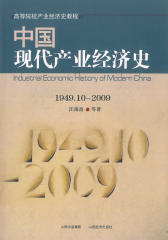 中国现代产业经济史