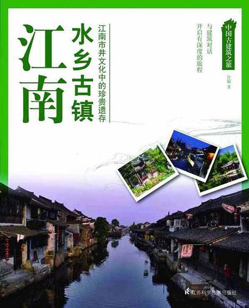 江南水乡古镇