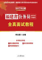 中公2017福建省公务员录用考试专用教材:全真面试教程