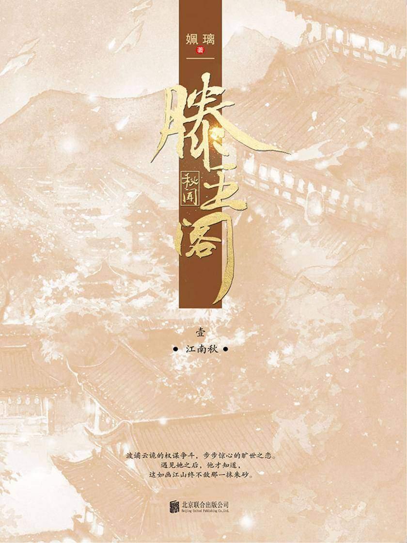 滕王阁秘闻·壹:江南秋