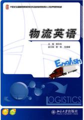 物流英语(仅适用PC阅读)