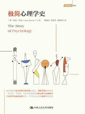 极简心理学史