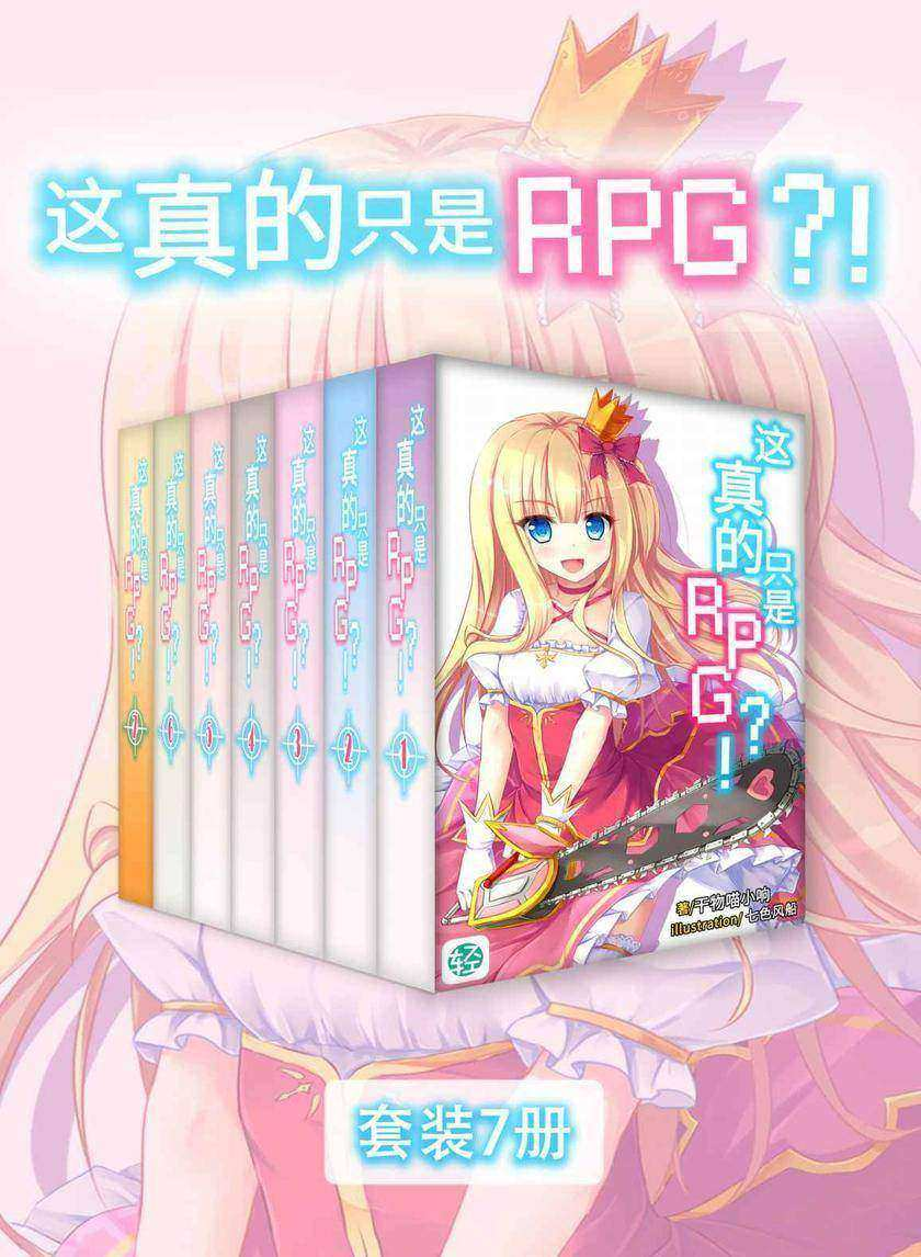 这真的只是RPG?!(Vol.01-Vol.07)(套装7册)(轻小说系列)