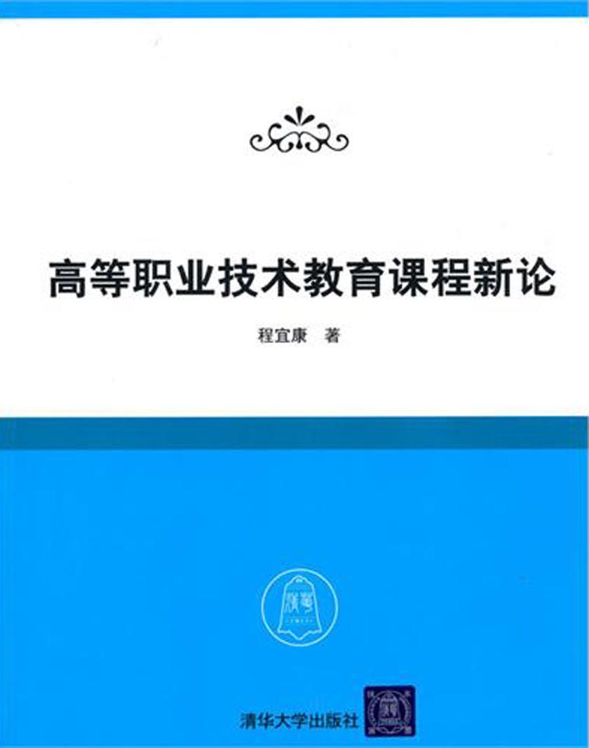 高等职业技术教育课程新论(仅适用PC阅读)