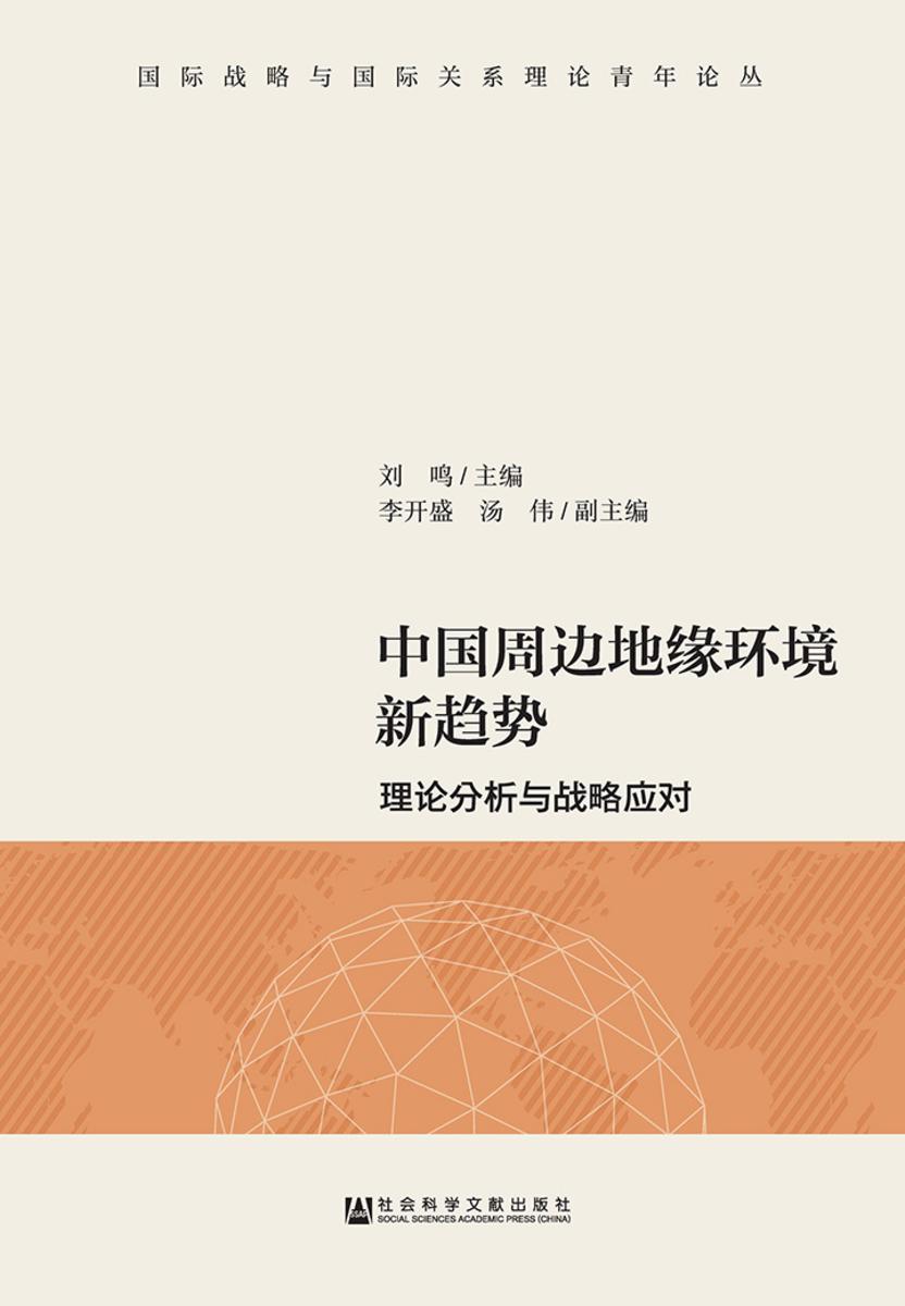 中国周边地缘环境新趋势:理论分析与战略应对