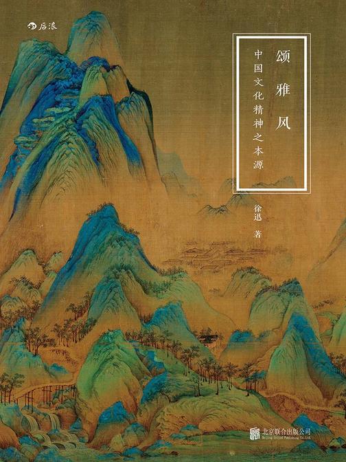 颂·雅·风:中国文化精神之本源(汉字与中国人同在,汉字在,中国人存;汉字灭,中国人亡)