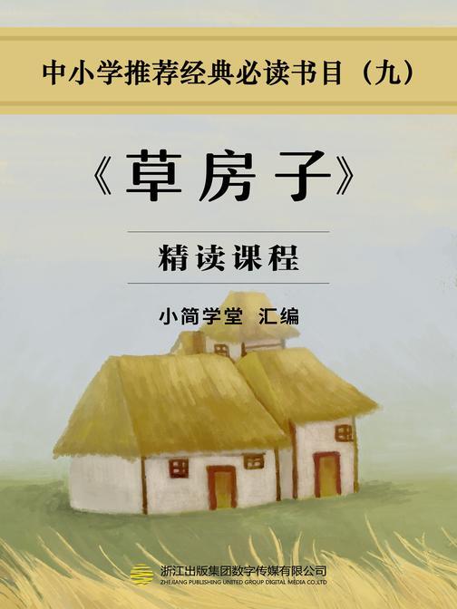 必读书目(九):中小学生经典必读——《草房子》(精读课程)