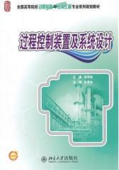过程控制装置及系统设计(仅适用PC阅读)