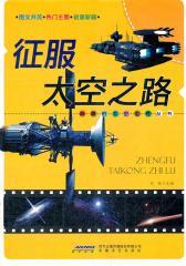神秘的太空世界丛书:征服太空之路