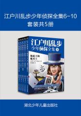 江户川乱步少年侦探全集6-10(套装共5册)